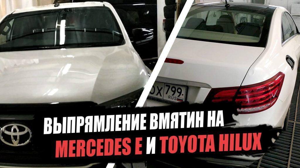 Выпрямление вмятин на Mercedes E и Toyota Hilux