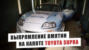 Удаление 4 вмятин на капоте Toyota Supra