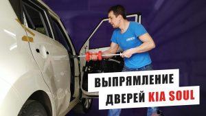 Выпрямление помятых дверей без покраски на Kia Soul. Автомастер77