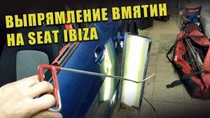 Выпрямление вмятин на Seat Ibiza