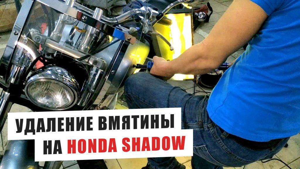 Удаление вмятины клеем на мотоцикле