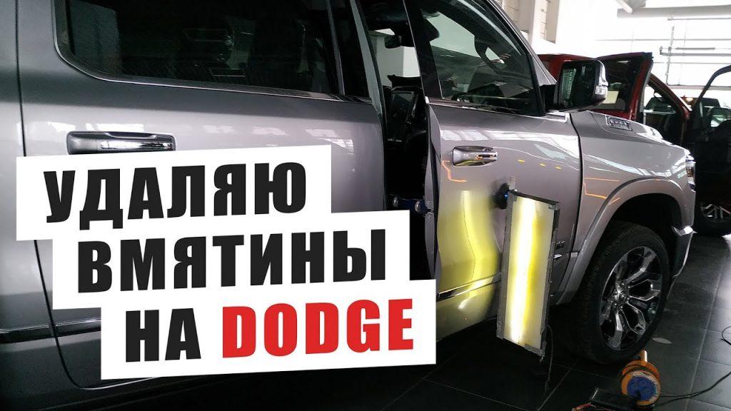 Превью видео с авто Dodge Ram