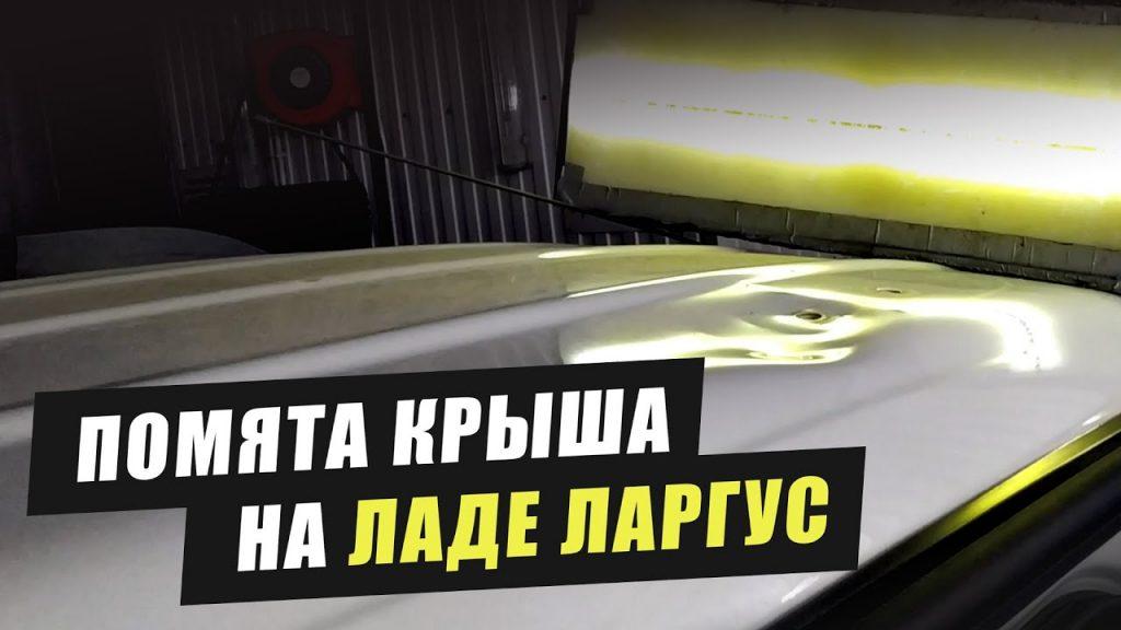 Превью видео с авто Ладе Ларгус