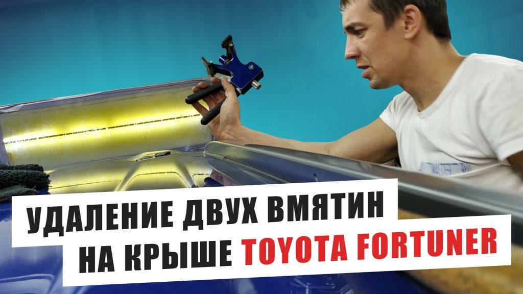 Удаление вмятин на крыше Toyota Fortuner